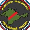 """Поисковое объединение """"Крымский Рубеж"""" ДОСААФ"""