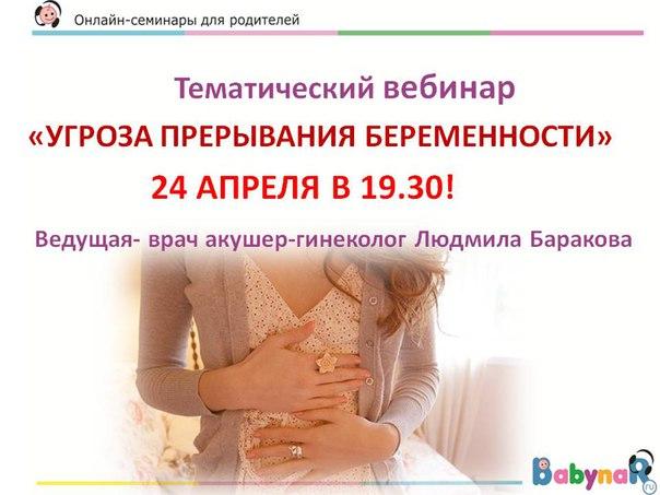 Выделения при беременности угроза выкидыша