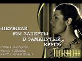 В.Толкунова (сл. В.Высоцкий, муз. И.Шварц) «Неужели мы заперты в замкнутый круг»