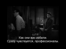 Глубокий Сон | The Big Sleep (1946) Eng Rus Sub (1080p HD)
