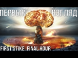 ☢В Поисках Годноты: First Stike: Final Hour [Первый Взгляд] Третья Мировая Война! Ядерная Война!