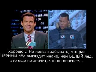 Скрытый расизм в новостях