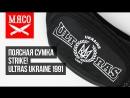 Поясная сумка STRIKE! - Ultras Ukraine 1991. Обзор