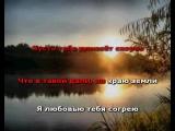 Катя Огонек - Ветер с севера.(караоке)