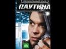 Сериал Паутина 1 сезон 1 серия