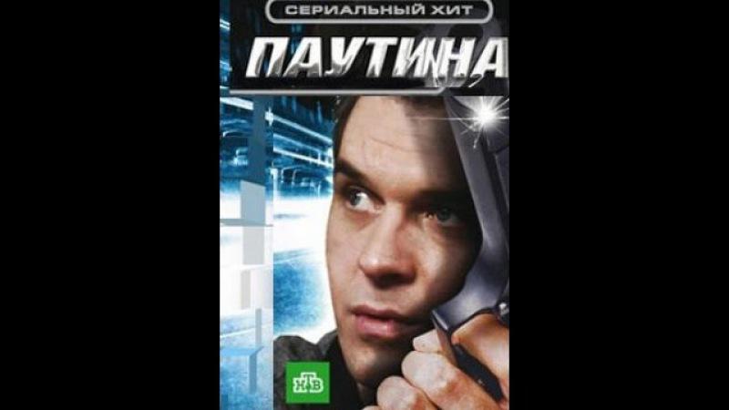 Сериал Паутина 1 сезон 3 серия