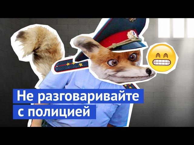 Не разговаривайте с полицией