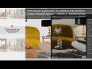Интерьер в 3Ds Max и Corona renderer - новогодний вальс - часть 2 - corona материалы и мех
