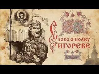 Ошибка Князя Игоря. Искатели