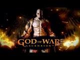 БОГ ВОЙНЫ: Восхождение (фантастический боевик HD Игрофильм) God of War