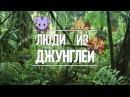 Все части: Люди из джунглей [by Azazin Kreet]