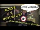 Яковлев и кричалка ЦСКА Полная версия Без цензуры