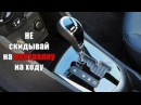 5 вещей которые НИКОГДА нельзя делать на АКПП автоматической коробке передач