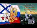 Андреевский флаг. Честь и Слава Морякам ВМФ РОССИИ 2017