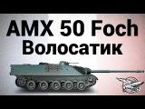 AMX 50 Foch - Волосатик - Гайд #worldoftanks #wot #танки — [http://wot-vod.ru]