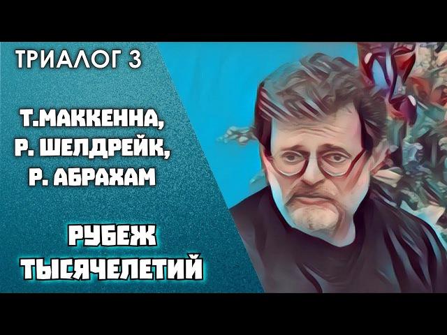 Т.МакКенна, Р.Шелдрейк, Р.Абрахам - Триалог №3 - Рубеж тысячелетий