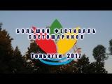БОЛЬШОЙ ФЕСТИВАЛЬ СВЕТОШАРИКОВ. Тольятти  2017. Официальное видео