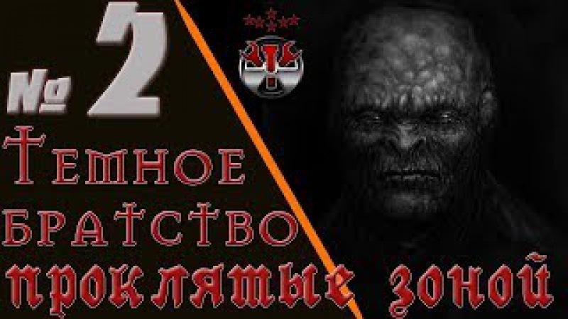 S.T.A.L.K.E.R. Темное братство. Проклятые Зоной. ч.2
