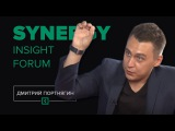 Дмитрий Портнягин   Интервью   Synergy Insight Forum 2017
