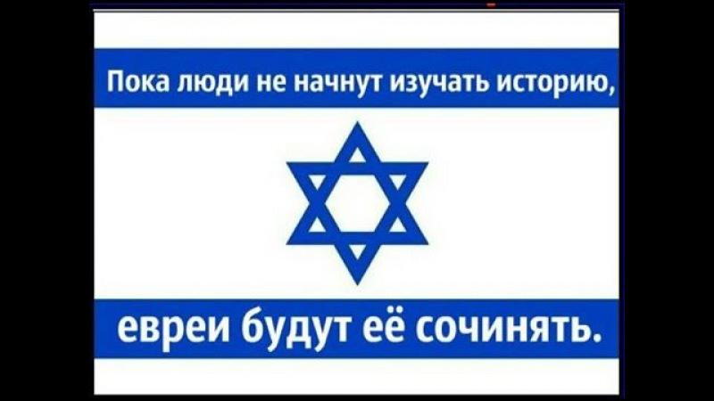 Правда Русь в оккупации сионистов