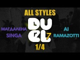 Магдалена&Singa VS Ramazotti&Al | ALL STYLES 1/4 | DUEL 7