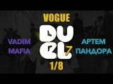 Vadim Mafia VS Артем Пандора VOGUE 18 DUEL 7