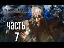 Прохождение Final Fantasy 15 — Часть 7: БИТВА С ТИТАНОМ