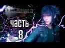 Прохождение Final Fantasy 15 — Часть 8: СИЛА БОГА БУРЬ