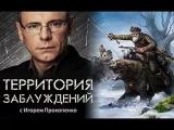 Территория заблуждений с Игорем Прокопенко 21.12.16 (HD 1080p)