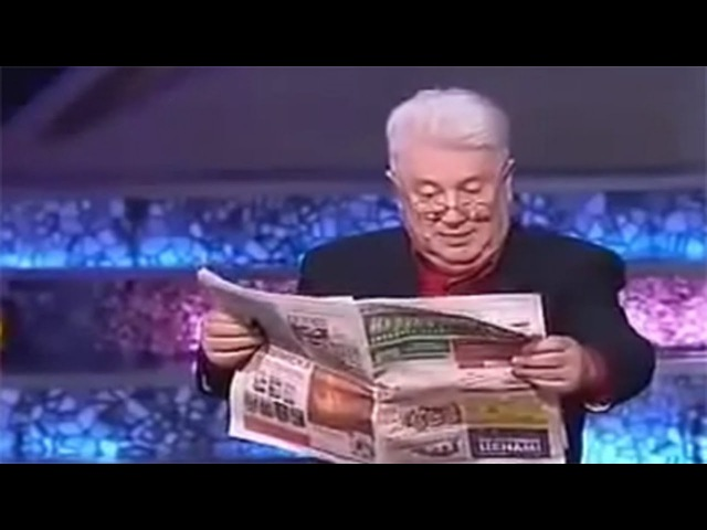 Владимир Винокур - Газета ИЗ РУК В РУКИ.смех до слез.русские приколы.юморина.