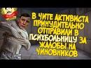 Из России с любовью. В Чите активиста отправили в психбольницу за жалобы на чиновников