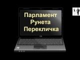 Сетевой Парламент Рунета Перекличка избранных