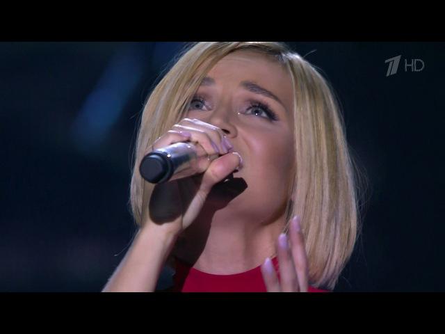 Полина Гагарина - Где-то живет любовь (LIVE HD 1080p)
