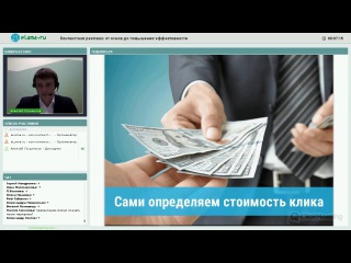 eLama.ru: Контекстная реклама. От основ до повышения эффективности от 19.01.17