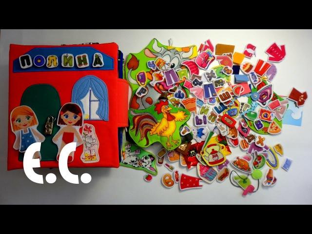 Книга-кукольный дом Премиум для Полины 7 лет Ч.2 (г. Москва)