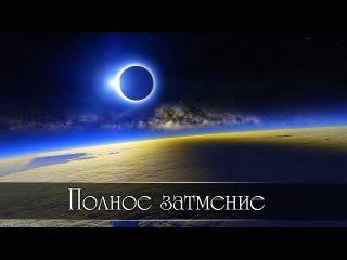 Вселенная — Полное затмение. Документальный фильм 08.01.2016 HD