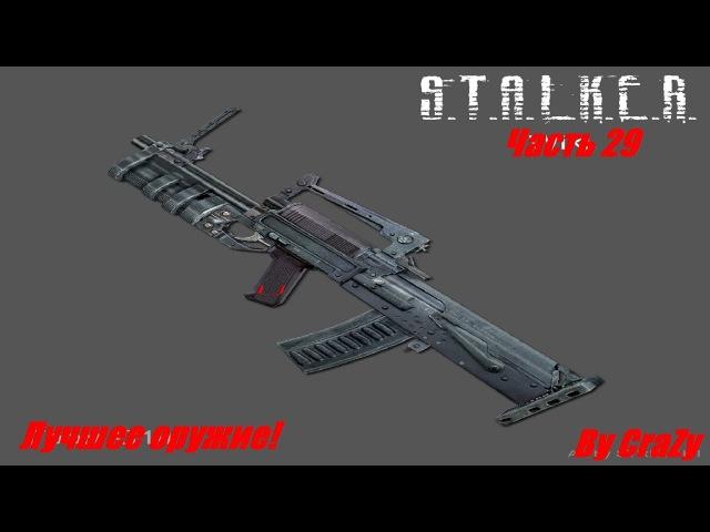 Прохождение STALKER Зов Припяти на Мастере (Часть 29 . Лучшее оружие!)
