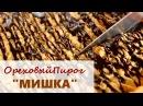 Ореховый пирог Мишка / Тертый песочный пирог с безе