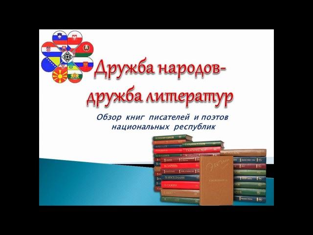 Медиа-обзор Литература народов - дружба литератур