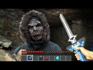 БОЙНЯ В ПЕЩЕРЕ - МАЙНКРАФТ В РЕАЛЬНОЙ ЖИЗНИ С МОДАМИ 2 / Minecraft in real life 2 / Алекс Супер