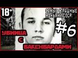 Евсеев убийца с бакенбардами +18 Самые жестокие маньяки СССР #6