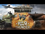 World of Tanks VS War Thunder | Оф. трейлеры
