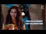 Feruza Karimova - Ado qilaman deb  Феруза Каримова - Адо киламан деб