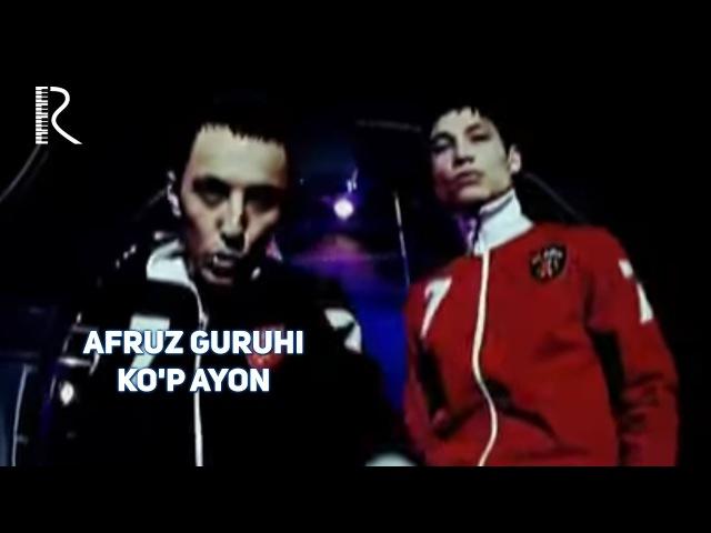 Afruz guruhi - Ko'p ayon | Афруз гурухи - Куп аён