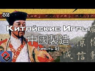 中國製造 - Сделано В Китае (Old-Games.RU Podcast №52)(Часть 1)