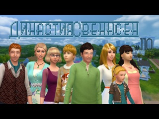 The Sims 4 Династия Свеннсен 110 - Старый-добрый аквапарк