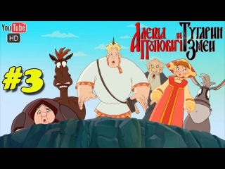 Алеша Попович и Тугарин змей игра прохождение #3 серия Три богатыря HD⚔