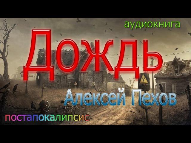АУДИОКНИГА Алексей Пехов Дождь