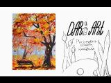 Видео урок! Рисуем оcень гуашью! #Dari_Art