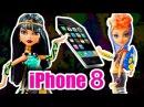 ВЫЗОВ-ПРИНЯТ! ПОДАРИЛИ iPhone 8! стоп моушен Монстер хай!